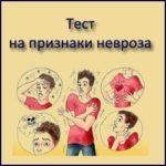 тест на признаки невроза