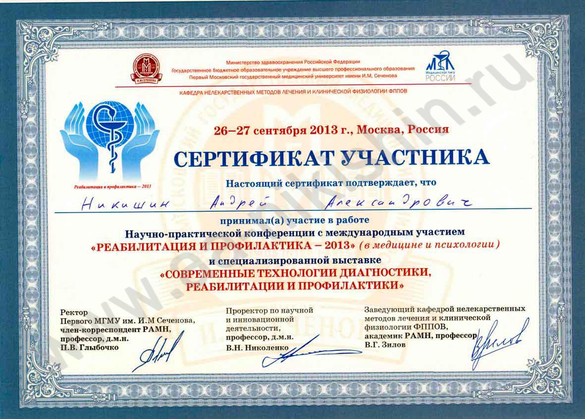 Реабилитация и профилактика-2013