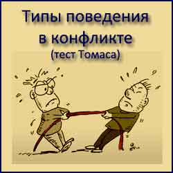 тест-Томаса