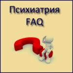 Психиатрия FAQ