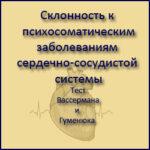 Тест на склонность к заболеваниям сердечно-сосудистой системы