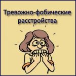 Тревожно-фобические расстройства